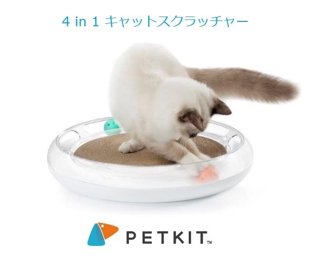 ペットキット PETKIT ズームインサタデー ズムサタ 福士蒼汰 ふくしそうた FUN 4in1 爪とぎ キャット スクラッッチャー