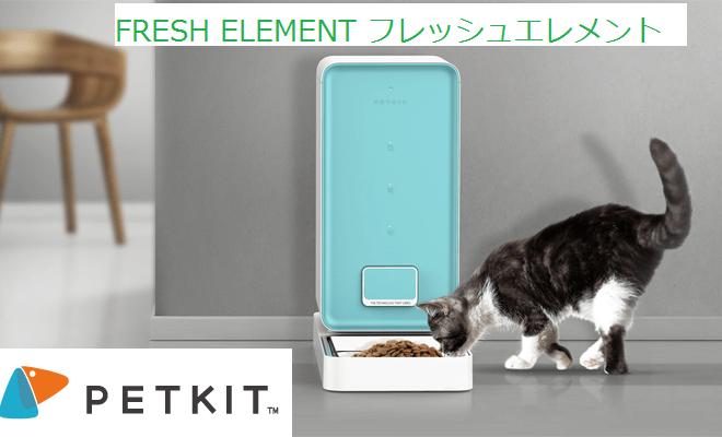 フレッシュエレメント FRESH ELEMENT ペットキット PETKIT